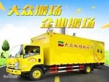 上海大众搬家公司.全城小件搬家.居民搬家.精品搬家 价格透明