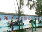 创造美丽城市 美丽乡村 手绘文化墙