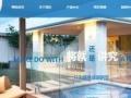 专业网站建设、优化、推广、商城开发 APP开发等