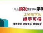 绵阳成考四川农业大学本科的动物科学专业在哪儿报名?