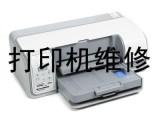包头全国打印机 复印机 传真机等办公设备上门维修