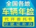 开广元异地年检委托书 广元六年免检代办