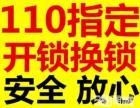 郑州开锁公司电话丨郑州开锁公司安全有保障丨