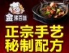 金沸百味黄焖鸡米饭加盟