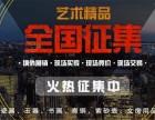 2018年北京荣宝拍卖公司征集部联系电话