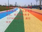 福州压花地坪 压印装饰地坪 彩色压花地坪 透水地坪 彩色沥青