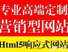 深圳做网站/东莞做网站/做网站多少钱