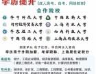 航头学历提升,让小孩能在上海中高考