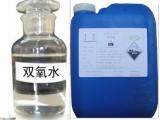 菏泽帝源工业双氧水 液体