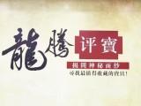 广州龙腾传媒谈佛珠收藏