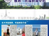 吉林大学外国语学院雅思、托福教育中心寒假班火爆招生
