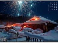 哈尔滨出发去雪乡冰雪风光休闲二日游(常规)元旦去雪乡旅游报价