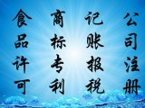 临沂经济开发区南坊河东代办执照 公司注册 公司注销 商标注册