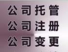 深圳公司转让:互联网金融服务,投资管理、投资控股