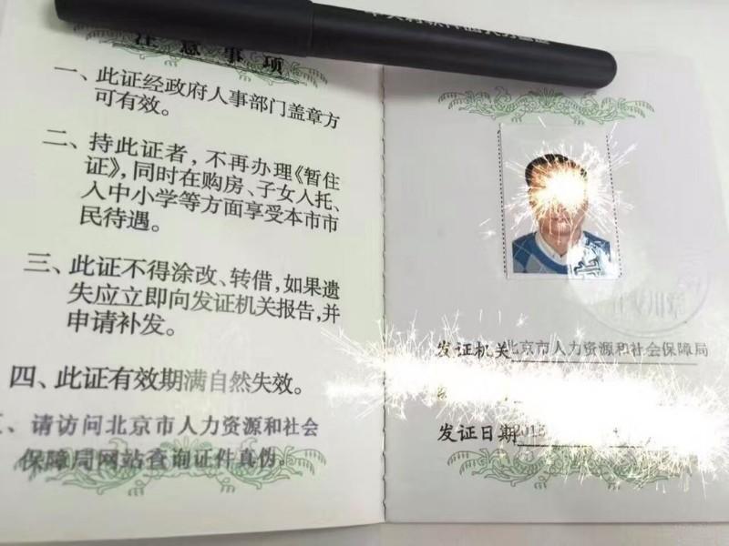 北京工作居住证办理条件 工作居住证申请资料 北京