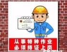 建筑施工专职安全员c证企业资质专业代理(深圳)