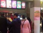 三明连锁汉堡店加盟,10天开店,2-3月回收投入