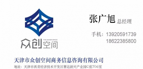 天津青创空间孵化器,工商注册,财务代理图片 93024 600x292