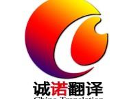 郑州翻译公司 招投标文件 合同协议 可研报告 地勘报告翻译