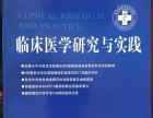 金昌医学职称论文代发甘肃省级杂志 高级职称临床护理