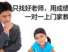 有经验大学生男生专业上门家教,针对孩子提高成绩效果好有保证