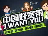 广州白云电信宽带安装 全程上门服务