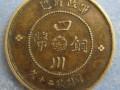 四川铜币价格估价古钱币私下交易钱币快速变现联系我