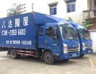 东莞搬家公司选八达搬运,东莞全市服务,就近派车