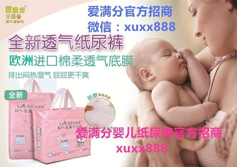 爱满分纸尿裤工厂免费招代理,爱满分免费微商代理,婴儿用品加盟