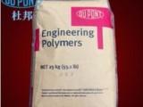 PA66 FE3757美国杜邦高流动性尼龙66 塑胶原料