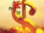 福州闽候县 房产 别墅 写字楼 抵押贷款 利息低