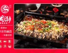 龙潮烤鱼海鲜大咖加盟费用/项目详情