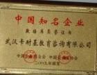 武汉卡耐基青少年综合素质培养冬令营