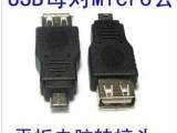 迈克公对USB母头 MICRO转A母头 平板电脑转换头 OTGV