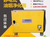 佳佳静电式厨房油烟净化器 安全稳定 环保低空排放净化