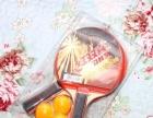 出售乒乓球拍
