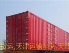 天津北辰开发区物流公司丨天津北辰开发区货物运输公司