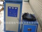 芜湖大型锻件回火加热设备高频热处理设备超锋保证让顾客满意