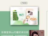 彩惠堂代餐奶茶有副作用吗,彩惠堂奶茶成分