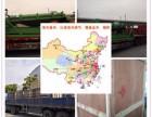 上海货运物流,零担配货专线,回程车运输,长短途搬家托运公司