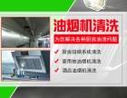 排烟管道清洗上海商场餐厅排烟清理净化器清洗风机清洗