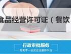 上海食品 出版物 劳务派遣 医疗器械经营许可证办理