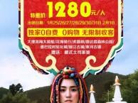 **特惠!1月25日起发团丽江 大理 香格里拉双飞纯玩5日游