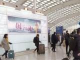 飞机广告机场LED广告哪里买好点,行业专业的机场内媒体