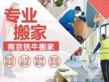 南京浦口铁牛专业长短途搬家搬厂搬钢琴设备,空调家具拆装
