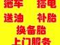 上海上门服务,换备胎,脱困,快修,高速救援,补胎