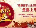 《泰康鑫享人生年金分红型险》