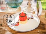 北京蛋糕烘焙培训学校-西点培训多久-王森蛋糕培训机构