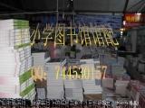 韶关特价书批发网特价图书批发市场企业单位