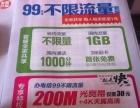 日照市岚山区华络电脑销售服务中心